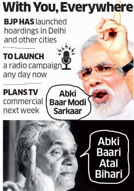 BJP unveils slogan for 2014 polls; ads draw inspiration from Atal Bihari's campaign tagline