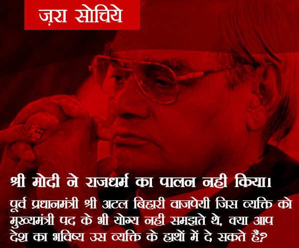 Congress praises Vajpayee, criticizes Narendra Modi; BJP hits back