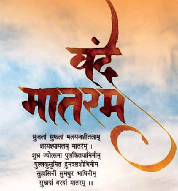 Vande Mataram: A song in search of a nation