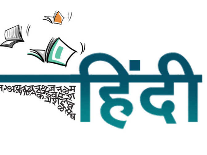 Now Hindi language will become compulsory till class 10th in all schools