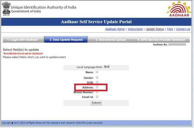 aadhaar address update how to change your address on