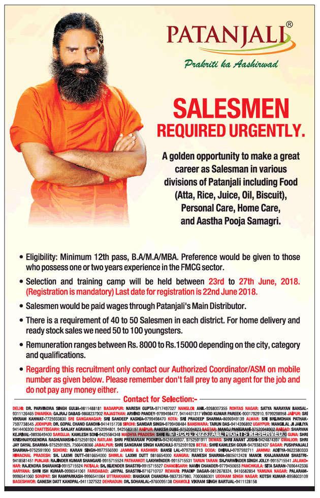 Patanjali Job Offer: Baba Ramdev's mega job offer: More than