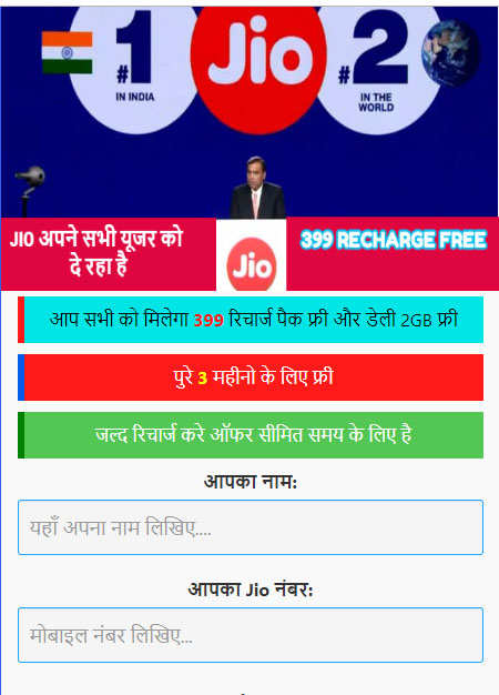 Fake Jio Recharge Offers Don T Fall Pray To These Fake Free Jio Recharge Offers