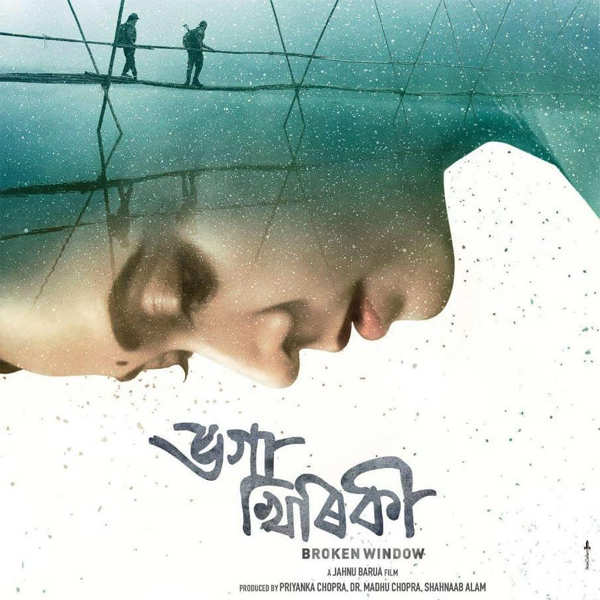 'Bhoga Khirikee' is Bollywood star Priyanka Chopra's first Assamese film as producer and it was commercially released in October last year across Assam and other parts of the country.