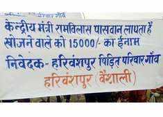 Bihar: Villagers put up 'missing' banners of Ram Vilas Paswan in Vaishali