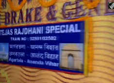 Agartala Rajdhani Express with new Tejas sleeper coaches rolls out