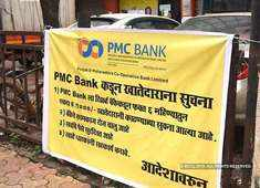 Did HDIL owners have close links to political leaders to get loans from PMC Bank?