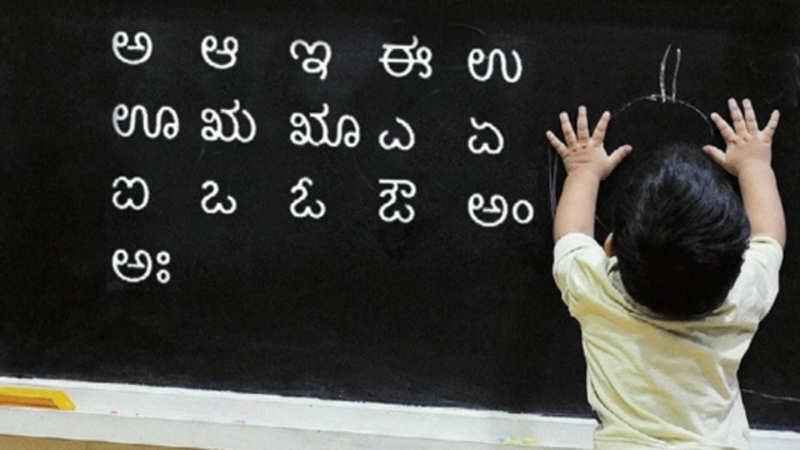 Karnataka government to make Kannada Compulsory up to