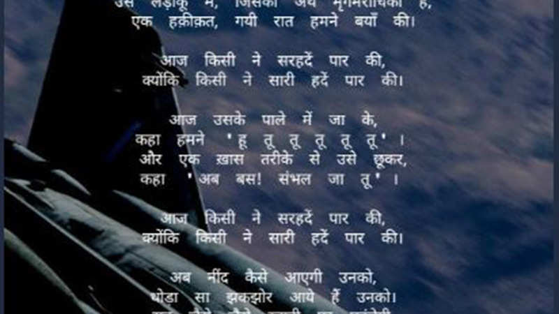 IAF : Indian Air Force shares poem that alludes to air