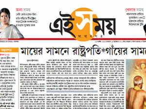 Ei Samay was launched in Kolkata on Monday to a positive reception from readers spanning a wide spectrum ranging from students, executives, homemakers to advertising industry.