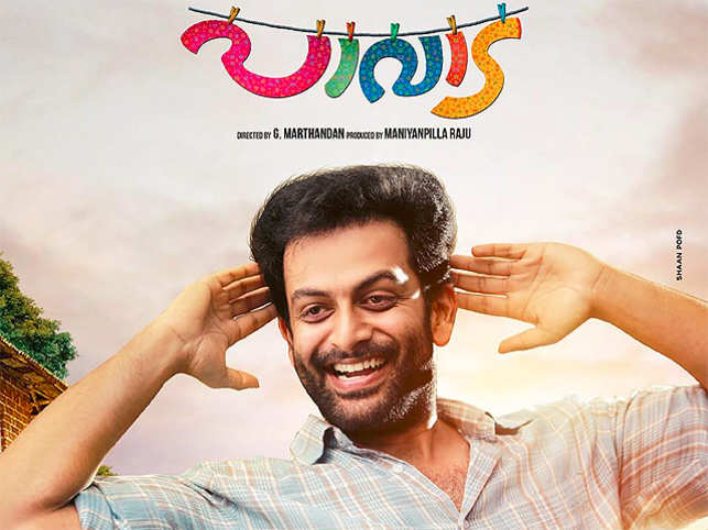 Prithviraj enacts a variant of the character he played in Memories, but his lungi-clad, swollen-eyed act is mostly impressive.