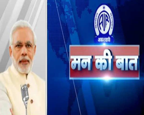 Watch:PM Modi's Mann Ki Baat, January 2018