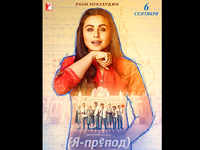 Rani Mukerji's 'Hichki' heads to Russia, will release a day after Teachers Day