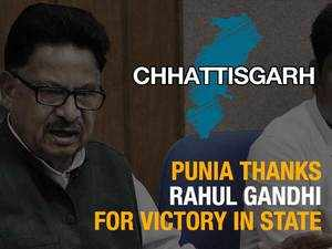 Chhattisgarh Election Result: Punia thanks Rahul Gandhi for victory in state
