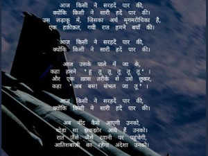 IAF : Indian Air Force shares poem that alludes to air strike in