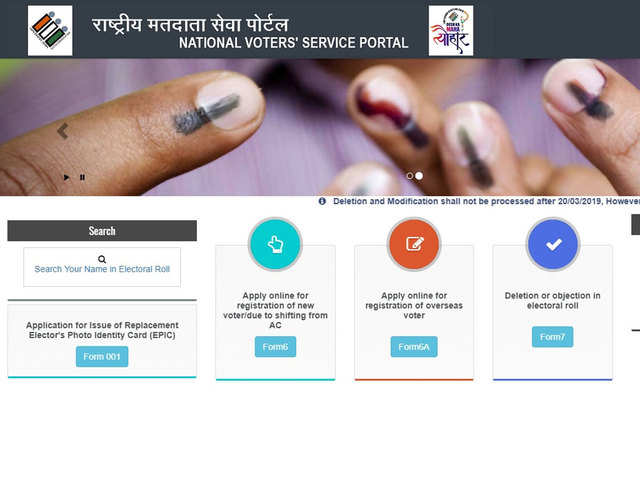 Step by step guide to check if your name is in the voters