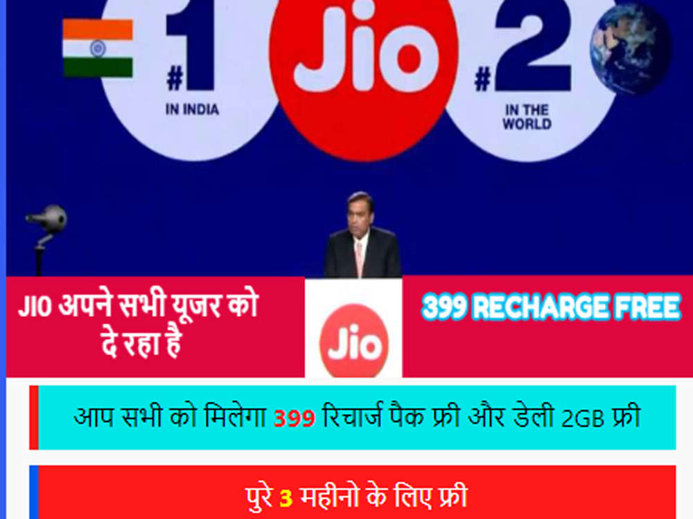 Don't fall pray to these fake free Jio recharge offers