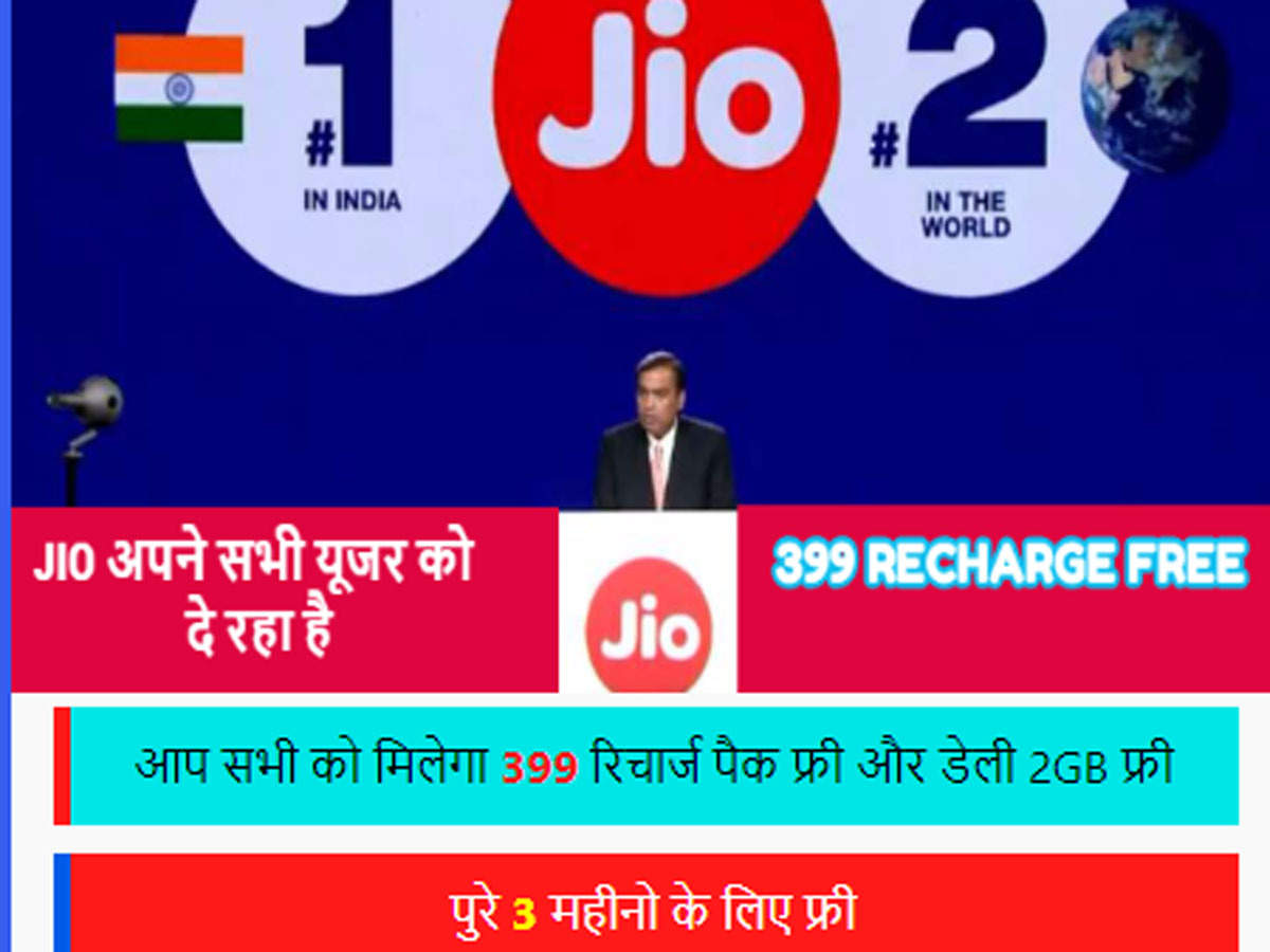 Fake Jio recharge offers: Don't fall pray to these fake free