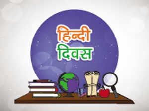 hindi-day