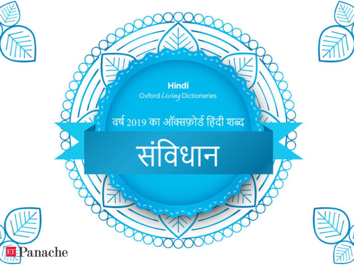 Supreme Court Oxford declares 'Samvidhaan' the Hindi word of 20 ...