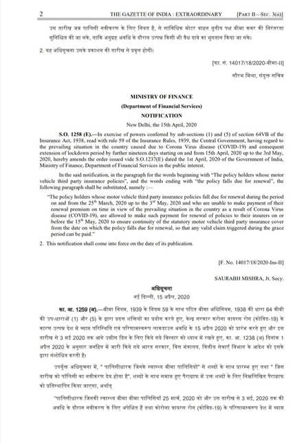 Government issues notification allowing Health and Motor (Third Party) insurance policyholders to make premium payments till May 15th