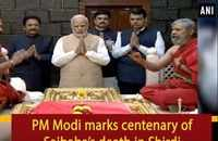 PM Modi marks the centenary of Saibaba's death in Shirdi