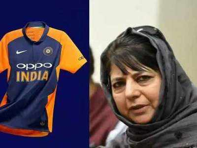 Mehbooba Mufti blames 'orange jersey' for India's defeat against England in WC 2019