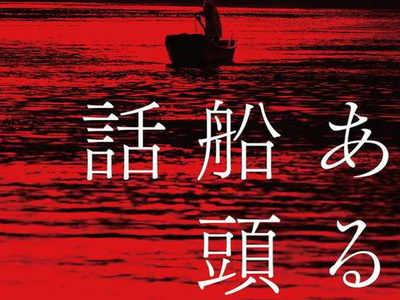 Japanese movie 'They Say Nothing Stays The Same' Bags 'Suvarna Chakoram' award